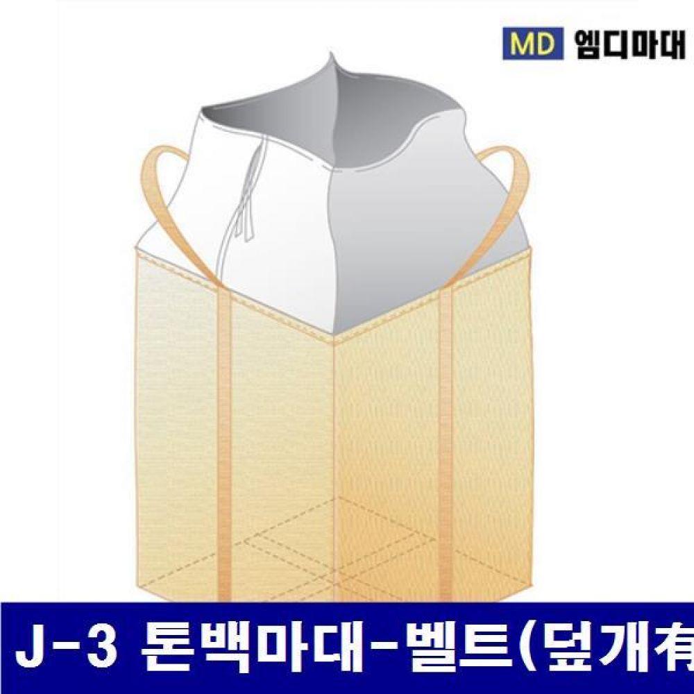 (화물착불)MD마대 8902500 톤백마대-벨트(덮개有) J-3 톤백마대-벨트(덮개有) 600kg (20EA)