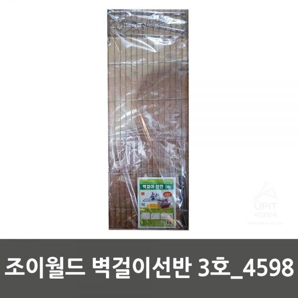 몽동닷컴 조이월드 벽걸이선반 3호_4598 생활용품 잡화 주방용품 생필품 주방잡화