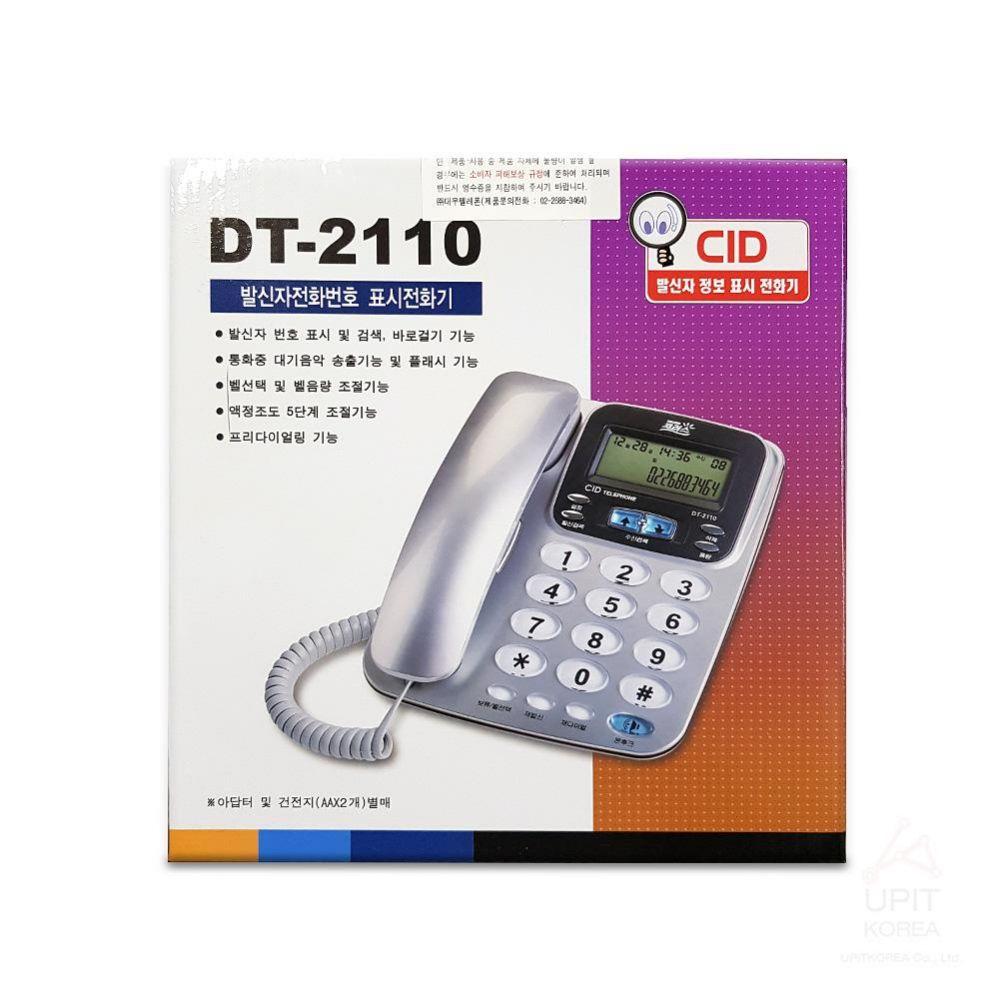 발신자전화기 DT-2110_2115 생활용품 잡화 주방용품 가정잡화 주방잡화