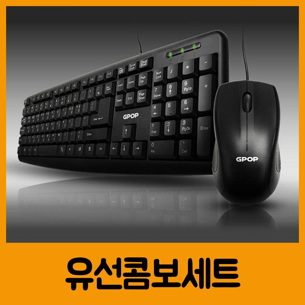 GPOP PCC-250 유선콤보세트 마우스 키보드 유선마우스 유선키보드 컴퓨터용품 유선콤보세트