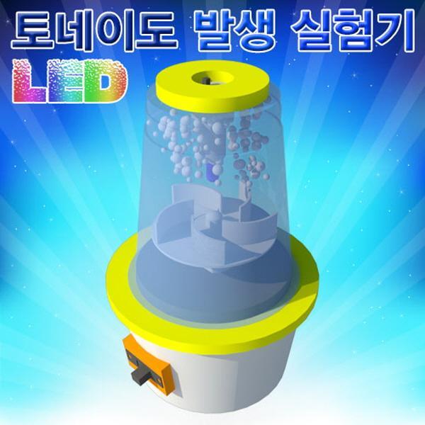LED 토네이도 발생 실험기 5인용 과학교구 두뇌발달 DIY 과학키트 만들기 향앤미