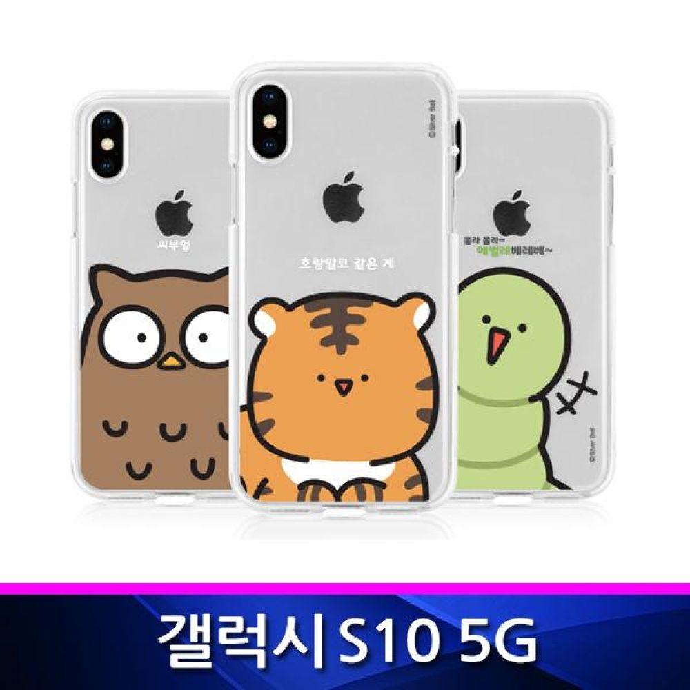 갤럭시S10 5G 귀염뽀짝 빅페이스 투명 폰케이스 G977 핸드폰케이스 휴대폰케이스 그래픽케이스 투명젤리케이스 갤럭시S105G