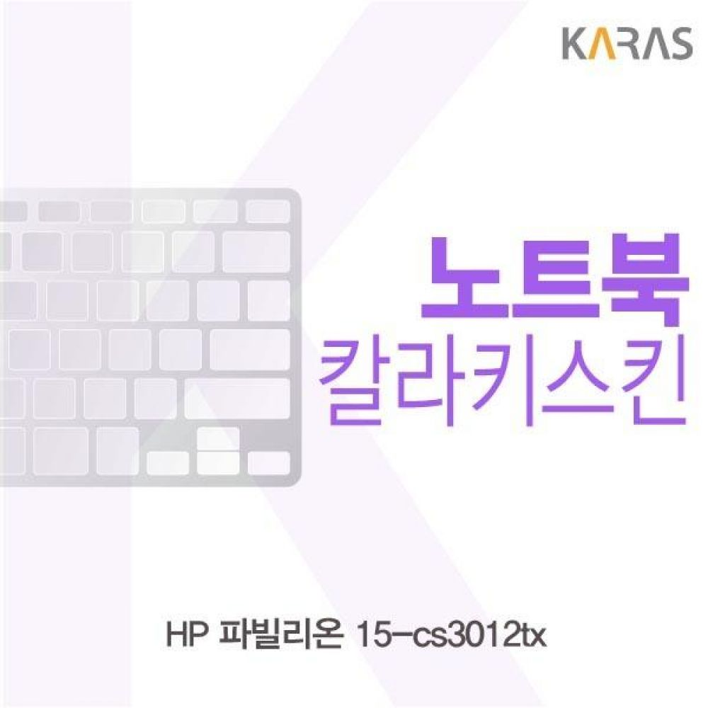 HP 파빌리온 15-cs3012tx 컬러키스킨 키스킨 노트북키스킨 코팅키스킨 컬러키스킨 이물질방지 키덮개 자판덮개