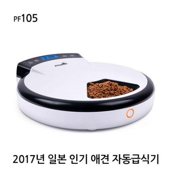 애견 자동급식기 PF105와 어댑터 2017년 일본인 기 신상품 애견급식기 자동급식기 애묘자동급식기 애완자동급식 강아지자동급식