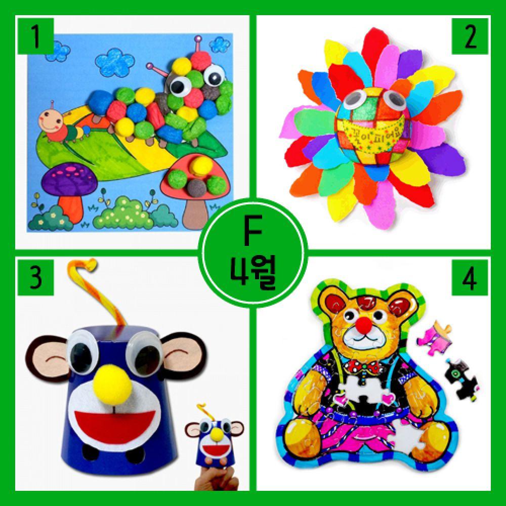 4월 만들기세트 F형 곤충애벌레아트콘부조만들기 꽃책만들기 종이컵동물만들기-원숭이 곰돌이퍼즐만들기 만들기 만들기대장