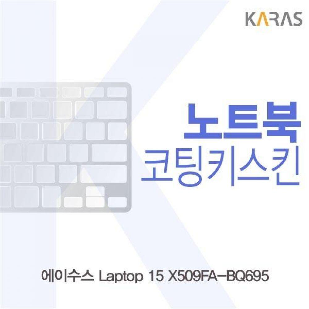 ASUS Laptop 15 X509FA-BQ695 코팅키스킨 키스킨 노트북키스킨 코팅키스킨 이물질방지 키덮개 자판덮개