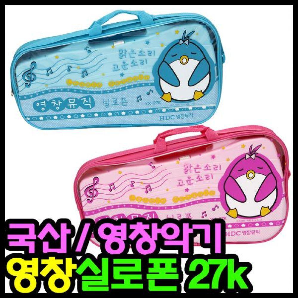 33000 영창 실로폰 27KB 악기세트 리듬악기 악기 악기세트 리듬악기 실로폰 음악준비물