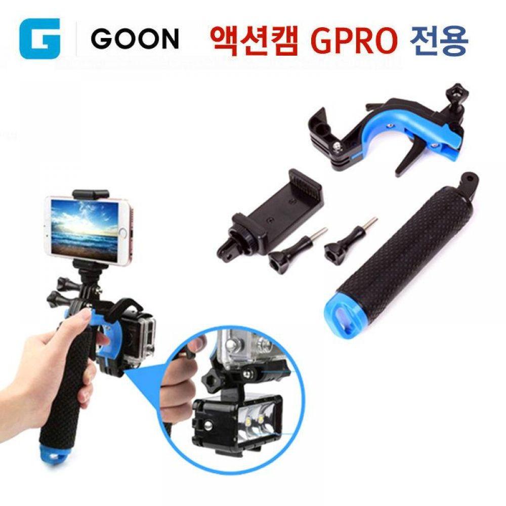 G-GOON 액션캠 GPRO 전용 멀티 플로팅 슈팅건 그립 (액션캠 별매) 액션캠 액션카메라 스포츠카메라 카메라 엑션캠