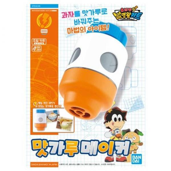 반다이 발명왕 키트 맛가루메이커(55168) 장난감 완구 토이 남아 여아 유아 선물 어린이집 유치원