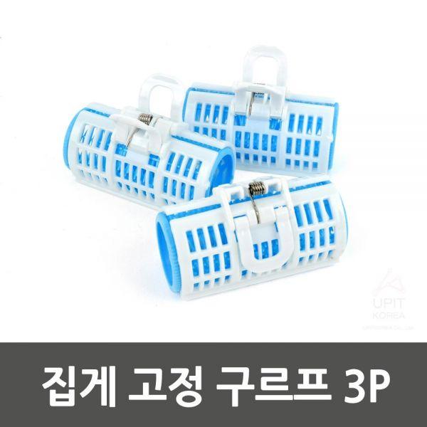 집게 고정 구르프 3P 생활용품 잡화 주방용품 생필품 주방잡화