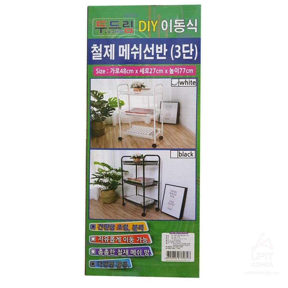 이동식철제 메쉬선반-3단_0648 생활용품 가정잡화 집안용품 생활잡화 잡화