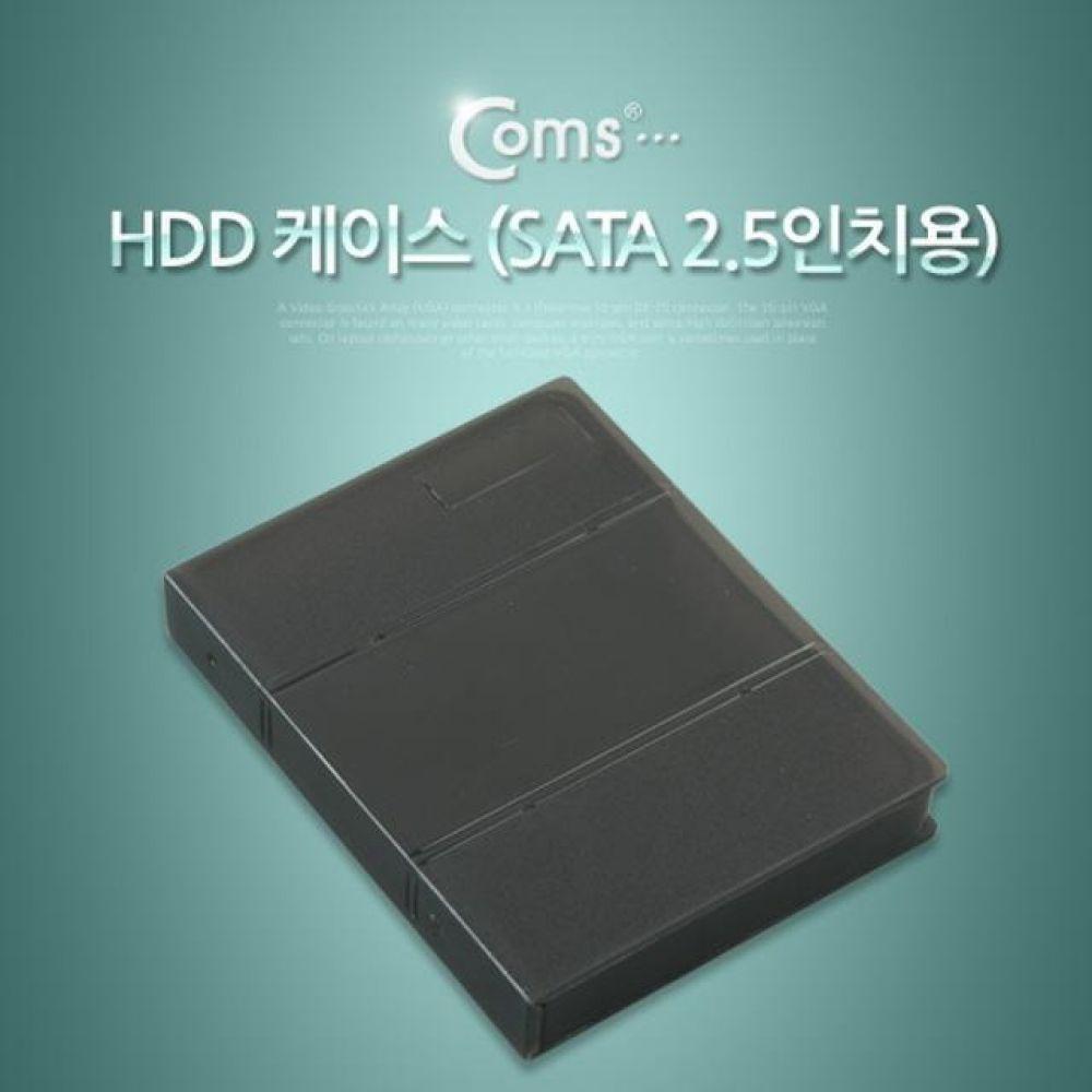 HDD 케이스 SATA 2.5in치용 Black 외장하드케이스 컴퓨터용품 PC용품 컴퓨터악세사리 컴퓨터주변용품 네트워크용품 외장하드1tb ssd외장하드 외장하드2tb wd외장하드 외장하드500gb 외장하드4tb 씨게이트외장하드 외장하드 도시바외장하드 usb
