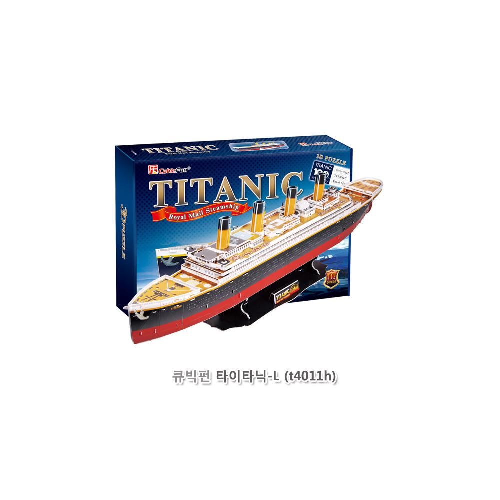 선물 3D 입체퍼즐 타이타닉-L T4011H 만들기 생일 타이타닉-L T4011H 만들기세트 조립식퍼즐 입체퍼즐