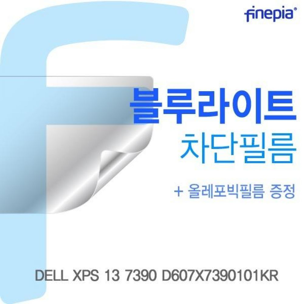 델 XPS 13 7390 D607X7390101KR Bluelight Cut필름 액정보호필름 블루라이트차단 블루라이트 액정필름 청색광차단필름