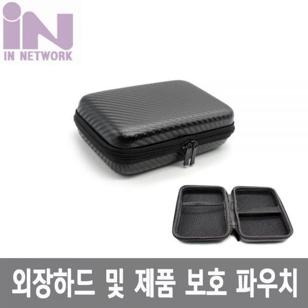 외장하드 전용 파우치 블랙 2.5용 파우치 가방 보호 HDD 하드케이스 2.5용 외장하드케이스 외장하드 보관