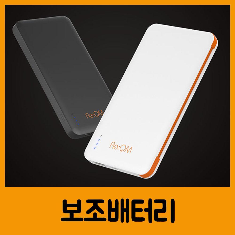 리큐엠 보조배터리 10000 C타입 젠더 배터리 보조배터리 고급보조배터리 휴대폰용품 충전용품