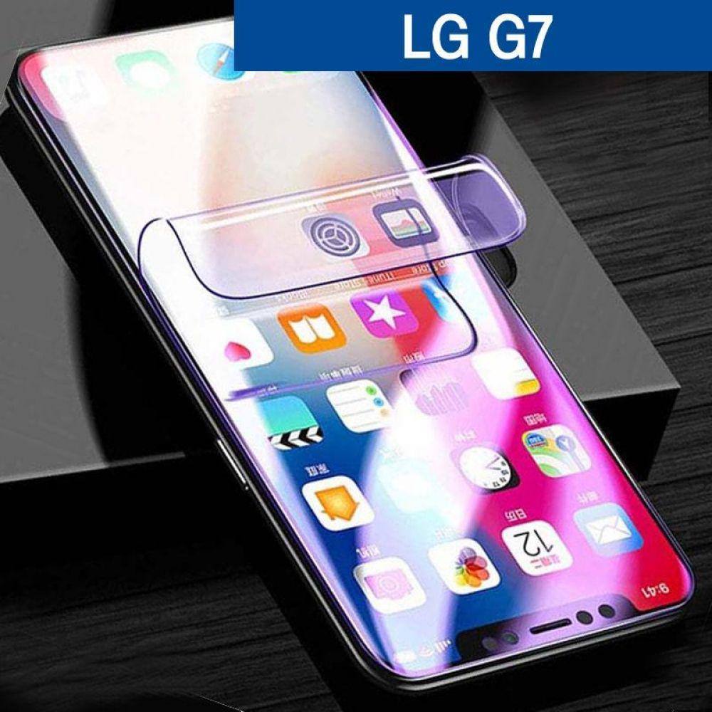 LG G7 리핏 곡면 우레탄 풀커버 액정보호필름 G710 액정보호필름 풀커버필름 방탄보호필름 전체커버필름 우레탄풀커버 우레탄액정필름 우레탄필름 전체보호 풀커버보호 스크래치방지 얇은필름 전면보호필름 액정필름 외부보호필름 스크래치보호 방탄필름 액정풀커버필름 액정풀커버 곡면커버 곡면필름