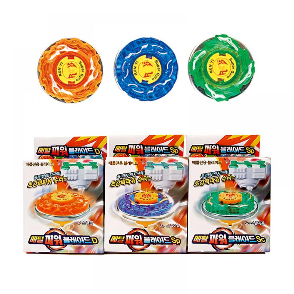 3000 메탈파워블레이드(랜덤) 팽이 배틀팽이 배틀블레이드 작동완구 슈팅팽이 어린이선물 판촉물
