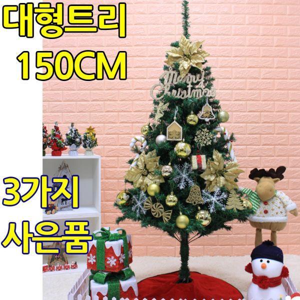 150cm 크리스마스트리풀세트 트리장식세트 성탄절트리 크리스마스전구트리 북유럽크리스마스트리 대형크리스마스트리 크리스마스추리 LED크리스마스트리
