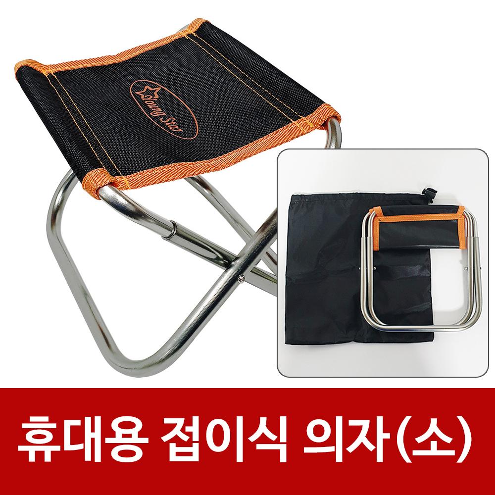 영스타 휴대용 접이식의자(소) 파우치포함 캠핑 낚시 간이접이식의자 휴대용간이의자 휴대용접이식의자 캠핑의자접이식의자 접이식낚시의자 휴대용낚시의자 휴대용캠핑의자 미니접이식의자 간이의자