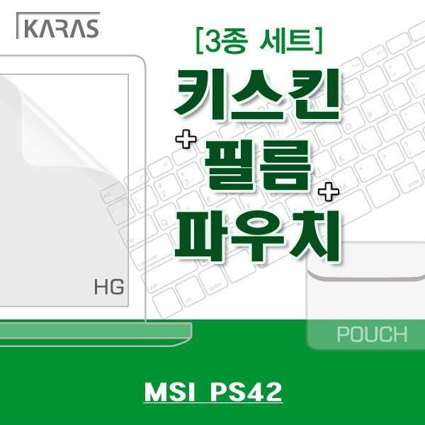 MSI PS42용 3종세트 노트북키스킨 실리콘키스킨 고광택필름 액정필름 노트북파우치 파우치 검정파우치 양면파우치