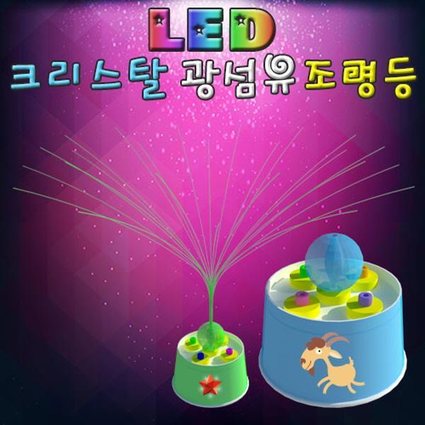 LED 크리스탈 광섬유조명등 5인용-수은건전지 2개 포함 과학교구 두뇌발달 DIY 과학키트 만들기 향앤미