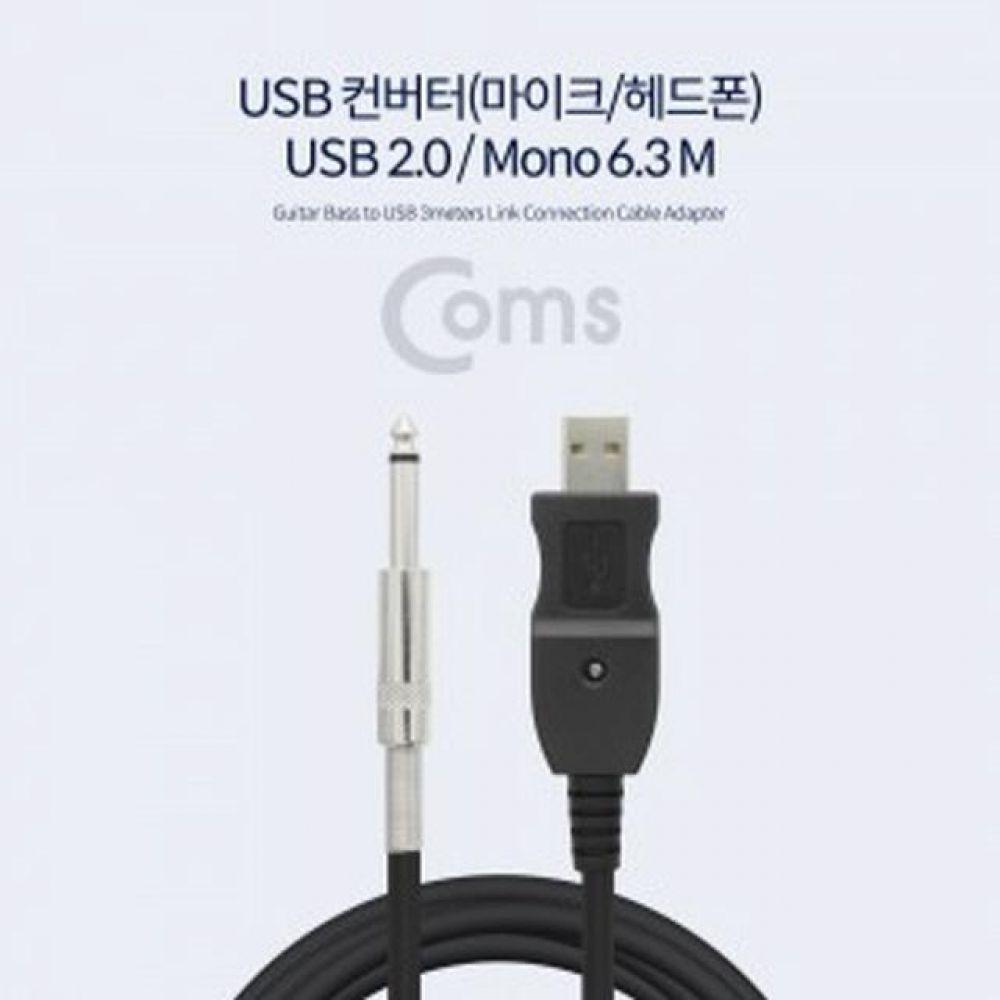 컴스 USB 컨버터 마이크 헤드폰 Mono 6.3M 3M 컴퓨터용품 PC용품 컴퓨터악세사리 컴퓨터주변용품 네트워크용품 dp케이블 모니터케이블 hdmi연장케이블 hdmi젠더 hdmi단자 랜젠더 무선수신기 dvi케이블 hdmi연결 파워케이블