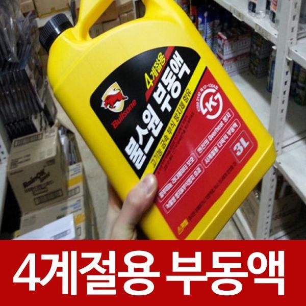 불스원 부동액 3L 냉각수 녹방지 부식방지 연비 부동액 3L 냉각수 녹방지 부식 방지 연비