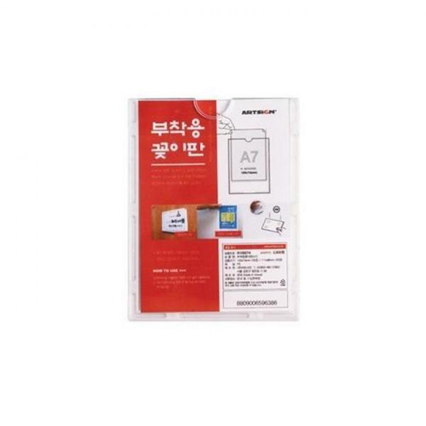 부착용꽂이판 A7 105X74 B105074 생활잡화 사무용품 잡화 생활용품 다용도 부착용 꽂이판 A7
