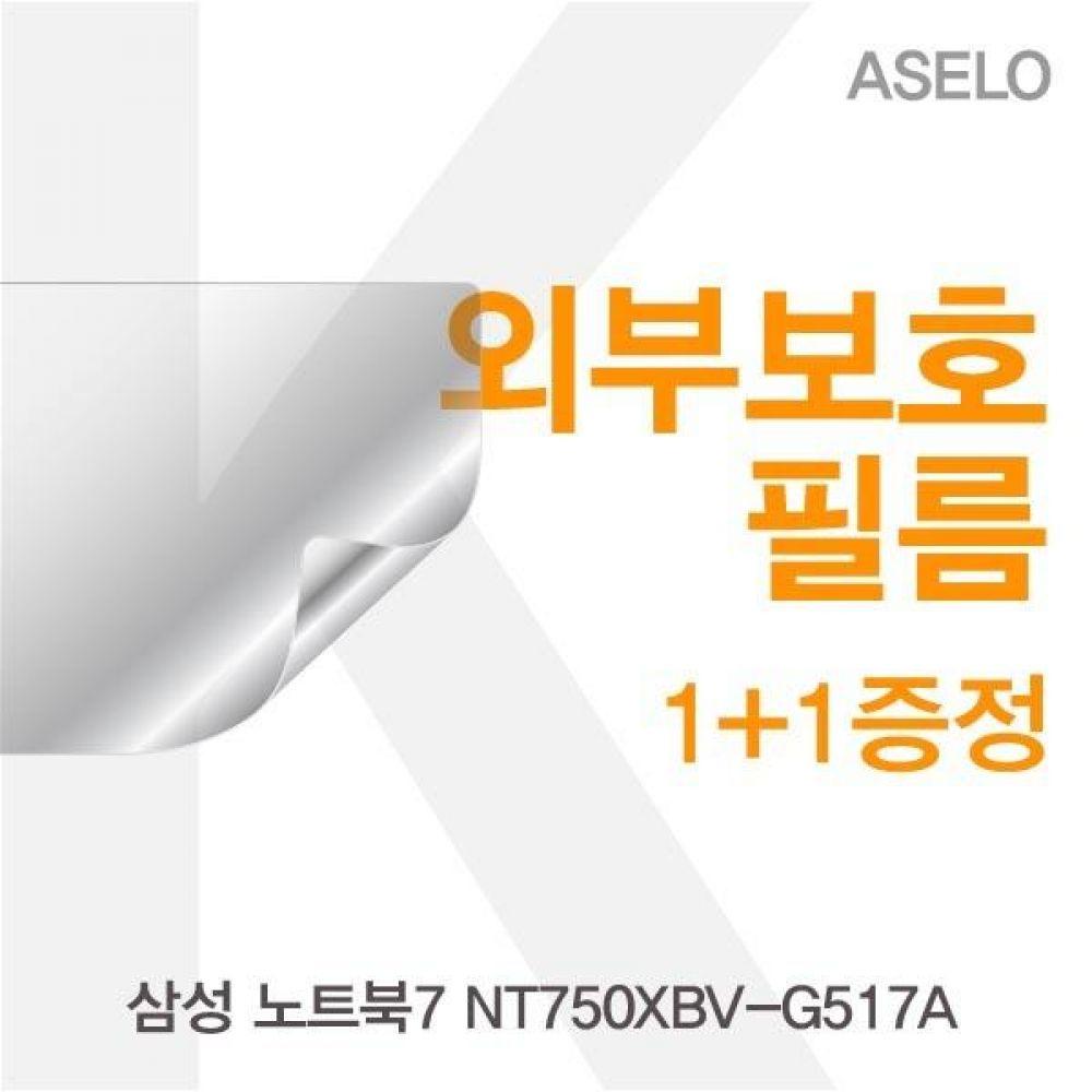 삼성 노트북7 NT750XBV-G517A 외부보호필름K 필름 이물질방지 고광택보호필름 무광보호필름 블랙보호필름 외부필름