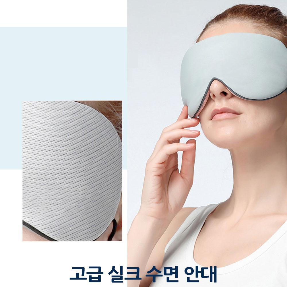 눈가리개 고급 실크 수면 안대 꿀잠 눈안대 수면용 수면안대 실크수면안대 실크안대 양면안대 안대