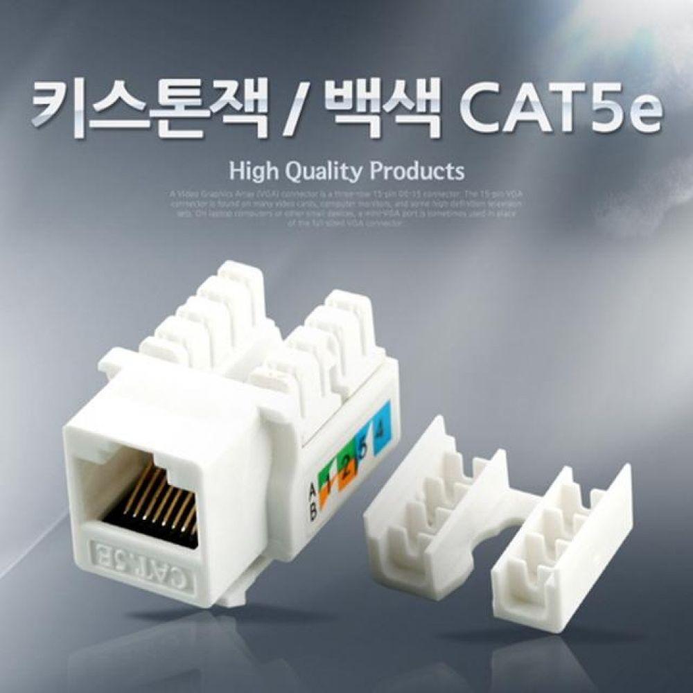 키스톤잭-CAT5e 백색 컴퓨터용품 PC용품 컴퓨터악세사리 컴퓨터주변용품 네트워크용품 무선공유기 iptime 와이파이공유기 iptime공유기 유선공유기 인터넷공유기