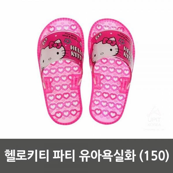 헬로키티 파티 유아욕실화 (150) 생활용품 잡화 주방용품 생필품 주방잡화