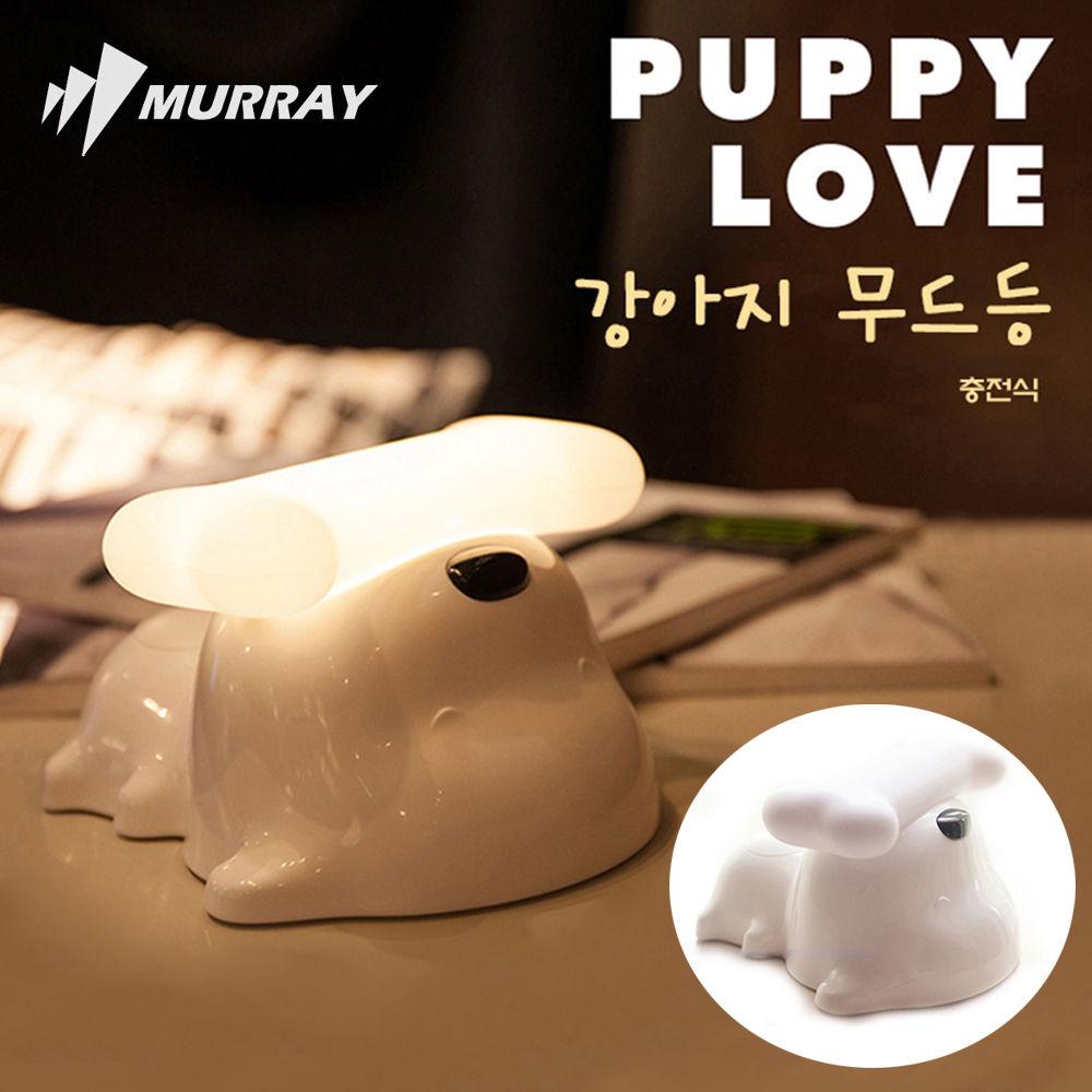 강아지 LED 무드등 PUPPY LOVE 방등 조명 침실등 무드등 스텐드 조명 방등 침실등