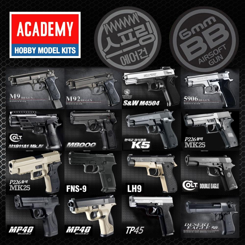 아카데미 스프링에어건 BB탄권총 고급형 18종 아카데미 권총 소총 비비탄 BB탄
