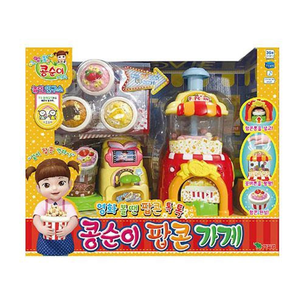 영실업 콩순이 팝콘가게(33700) 장난감 완구 토이 남아 여아 유아 선물 어린이집 유치원