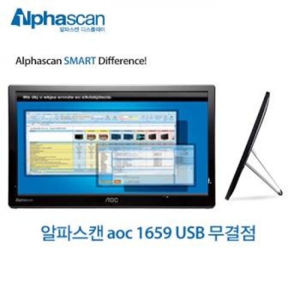 알파스캔 1659 USB 무결점 모니터 컴퓨터용품 PC용품 컴퓨터악세사리 컴퓨터주변용품 네트워크용품 모니터 LCD LED 고화질 게임 사무실