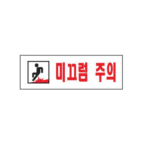 미끄럼주의(0278/아트사인) 사무용품 소형간판 미끄럼주의 생활잡화 잡화 문구 표지판