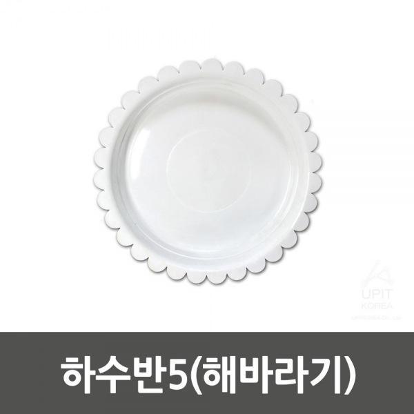 하수반5(해바라기)_1016 생활용품 잡화 주방용품 생필품 주방잡화