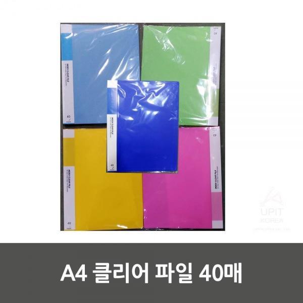 A4 클리어 파일 40매 생활용품 잡화 주방용품 생필품 주방잡화