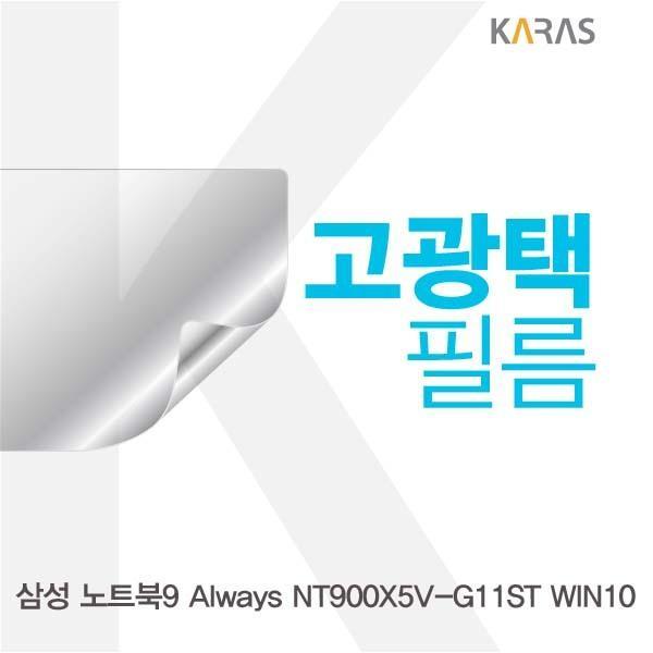 삼성 NT900X5V-G11ST WIN10 고광택필름 필름 고광택필름 전용필름 선명한필름 액정필름 액정보호
