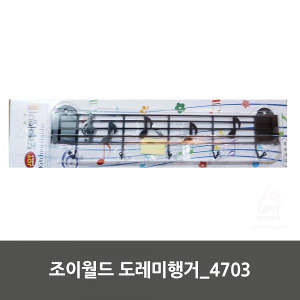 몽동닷컴 조이월드 도레미행거_4703 생활용품 잡화 주방용품 생필품 주방잡화