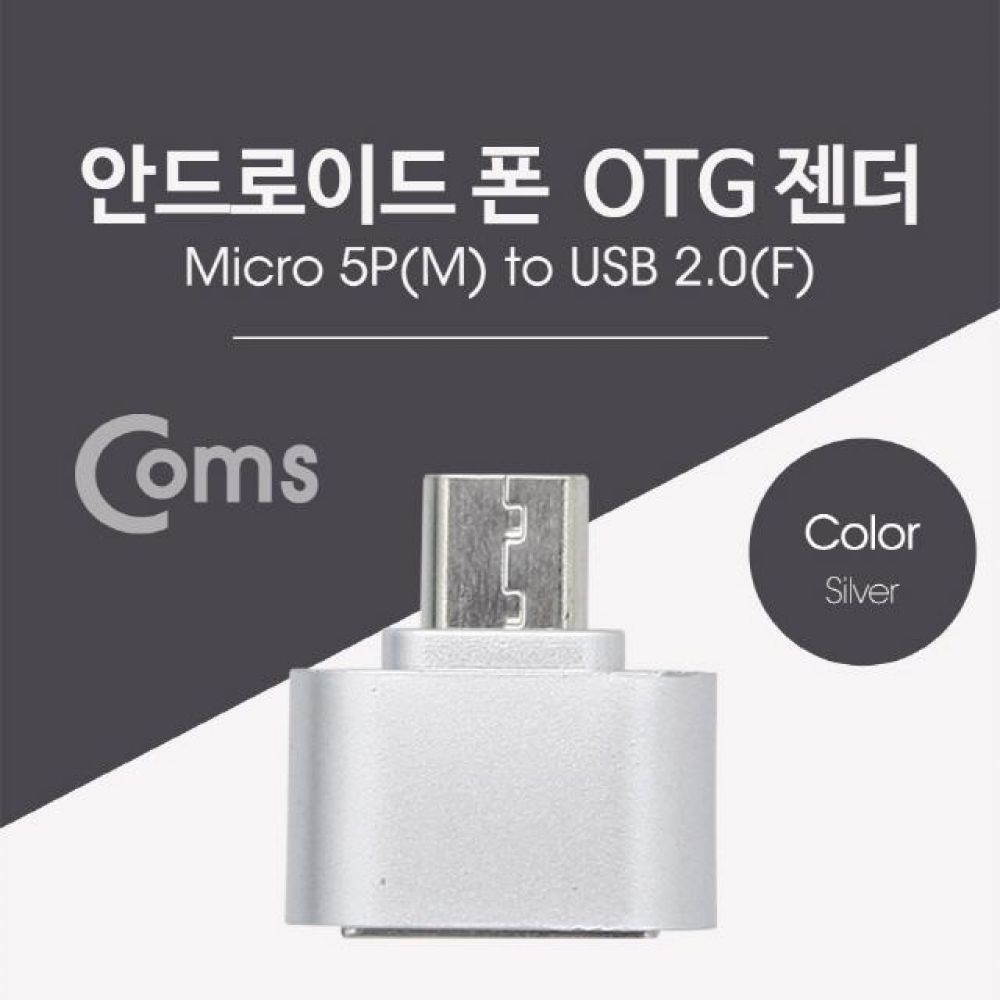 컴스 스마트폰 OTG 젠더-MicroM USB F Silver 컴퓨터용품 PC용품 컴퓨터악세사리 컴퓨터주변용품 네트워크용품