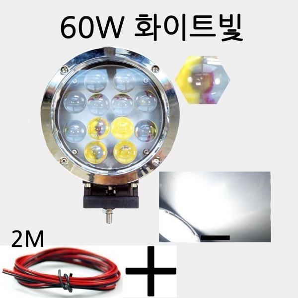 LED 써치라이트 원형 60W W 해루질 작업등 엠프로빔 12V-24V겸용 선2m포함 led작업등 led라이트 낚시집어등 차량용써치라이트 해루질써치