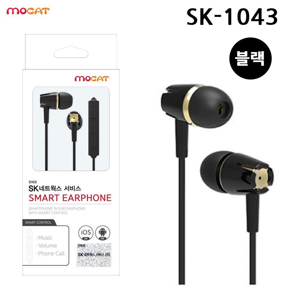 SK네트웍스 MOCAT 이어셋 (SK-1043) (블랙) 이어폰 핸드폰 스마트폰 모바일 이어셋