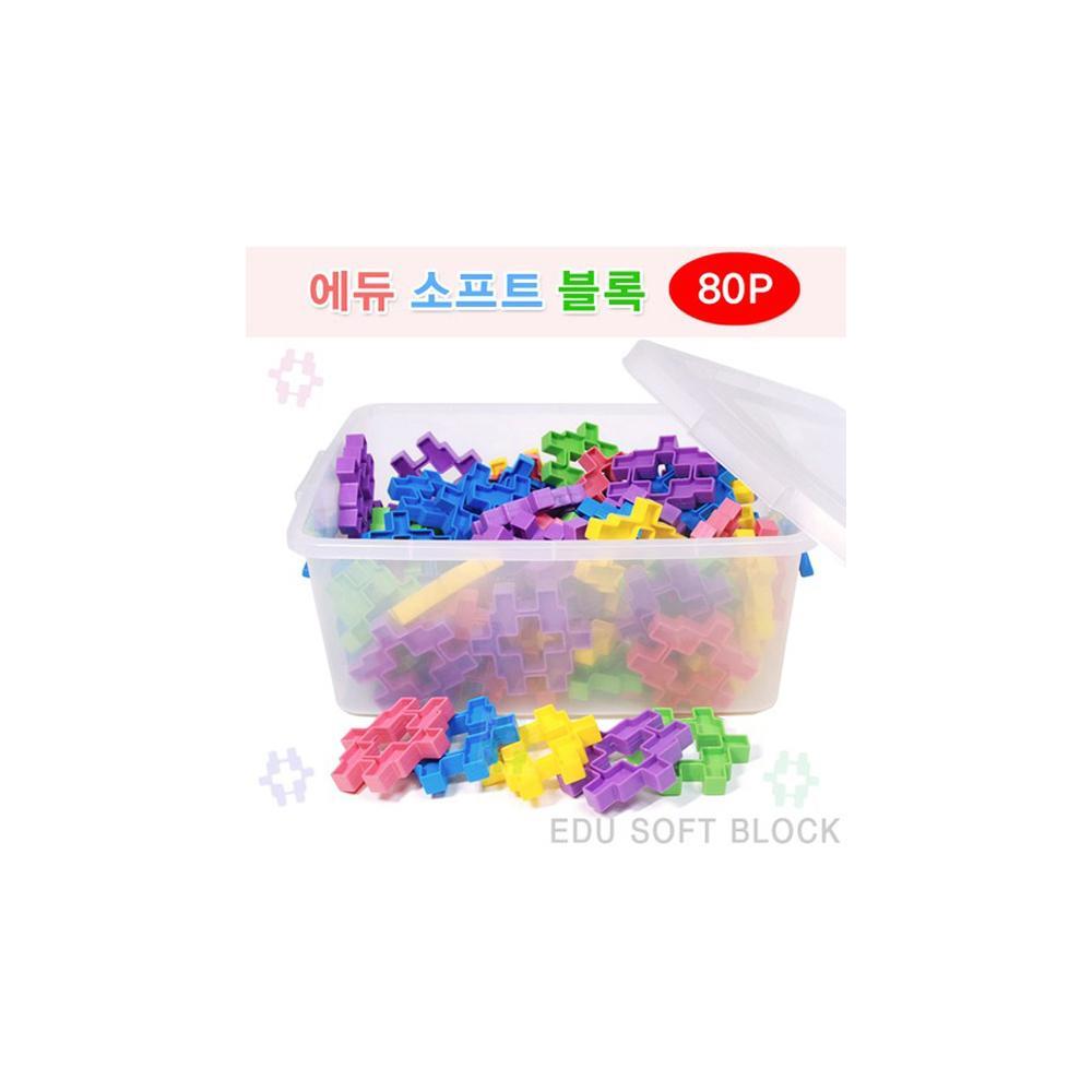 선물 아이 창의 학습 놀이 교구 에듀 소프트 블록 80P 퍼즐 블록 블럭 장난감 유아블럭