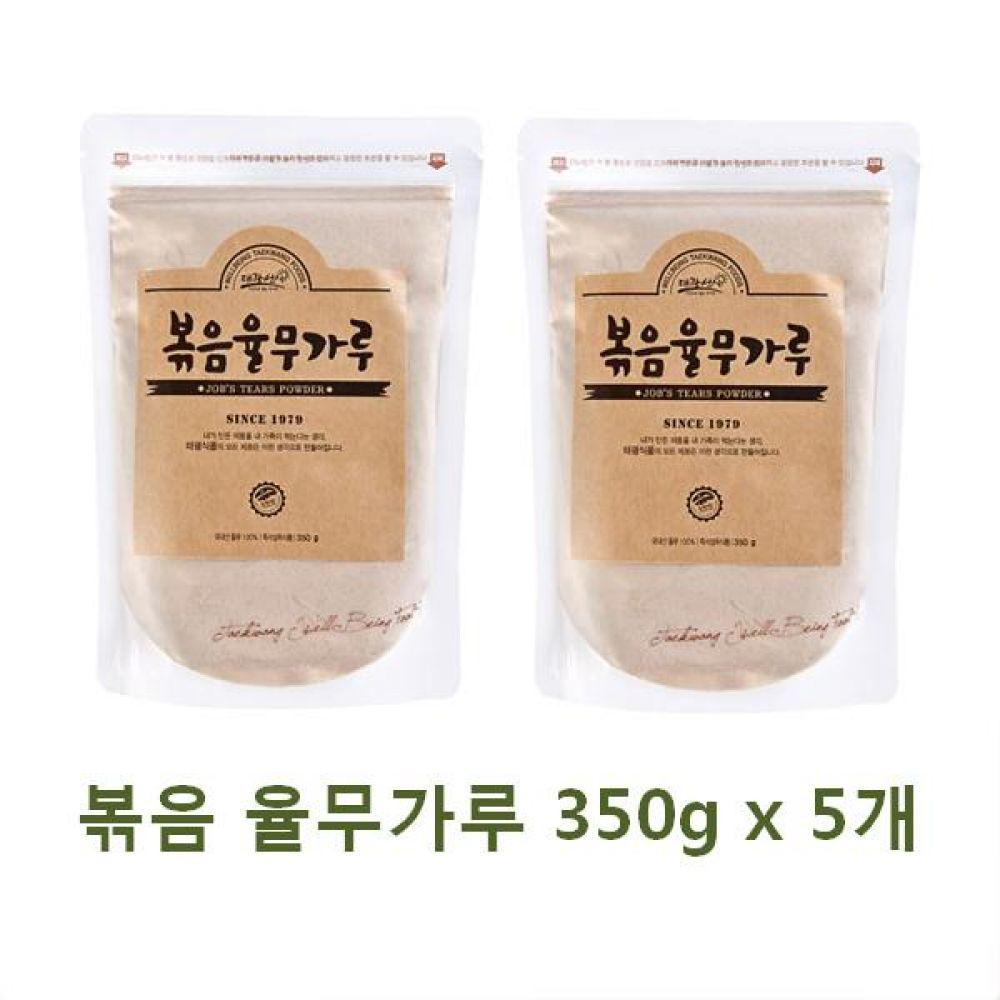 볶음 율무가루 350g x 5개 국내산 율무로만 만든 바른 먹거리 건강 곡물 간편식 잡곡 한끼