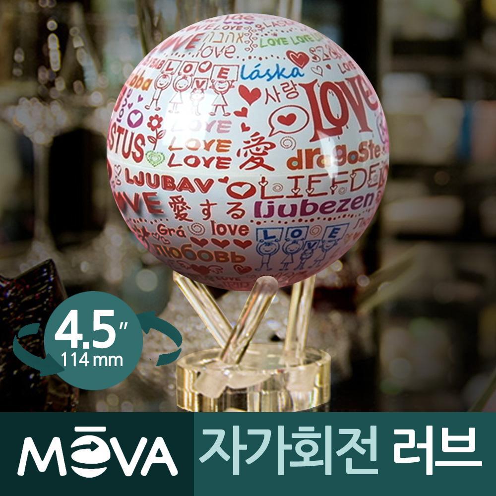 모바 자가회전구 러브 사랑 4.5중형 모바글로브 지구본 인테리어 장식 애인선물