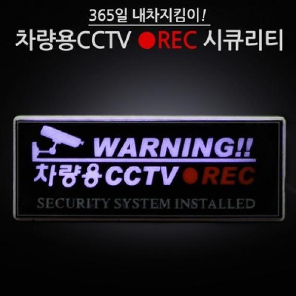 차량용 가짜 CCTV 시큐리티 데칼 라인데칼 독일스티커 독일스타일 라인스티커 국기라인