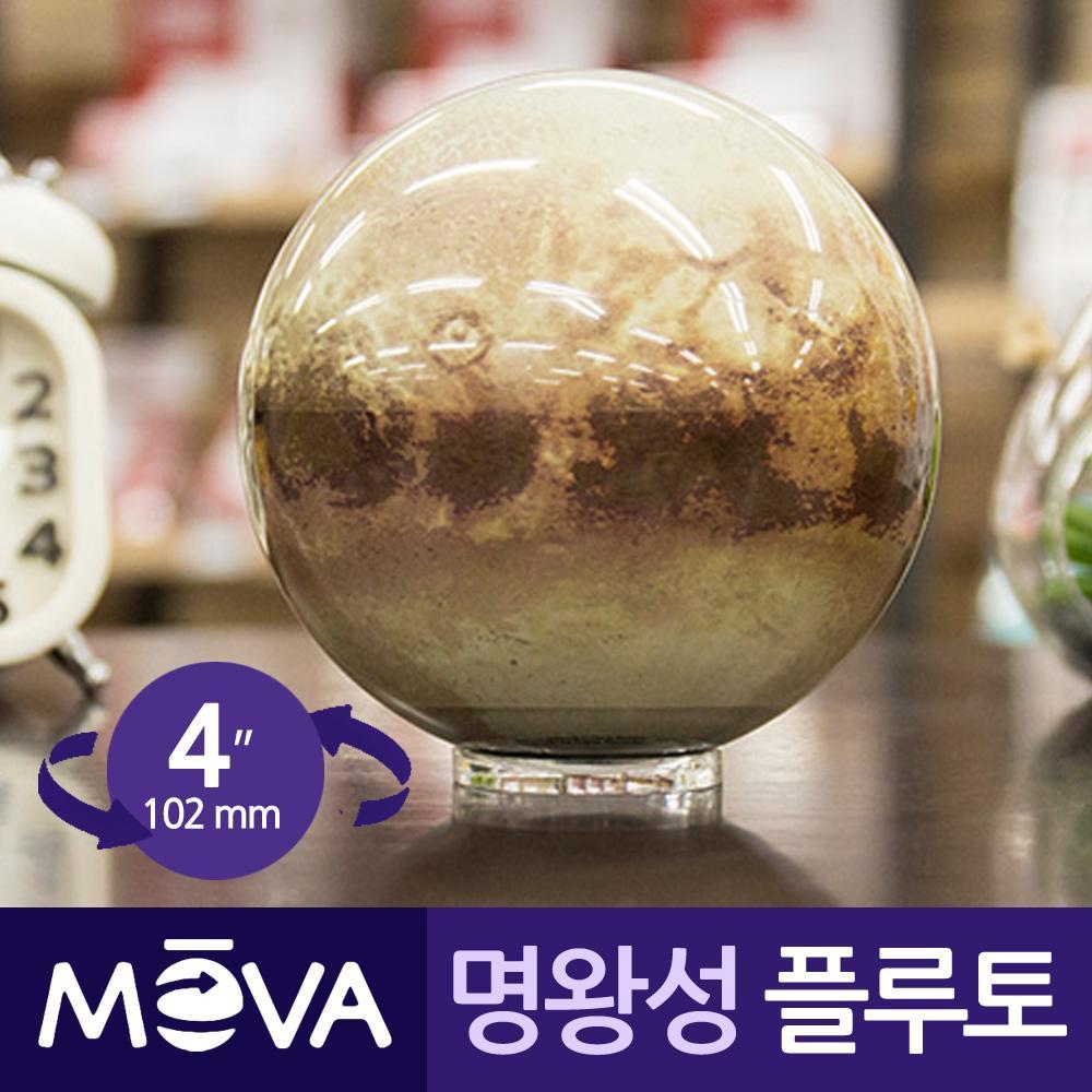모바 자가회전구 명왕성 플루토 4소형 모바글로브 인테리어 장식 반고흐 명화